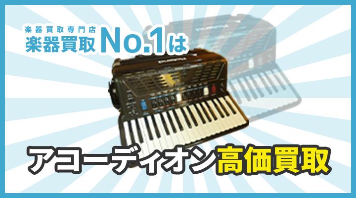 楽器買取専門店 楽器買取No.1はアコーディオン高価買取