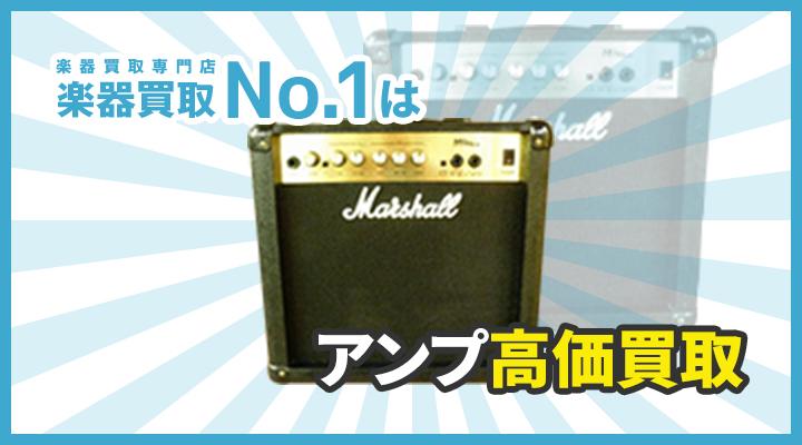 楽器買取専門店 楽器買取No.1はアンプ高価買取