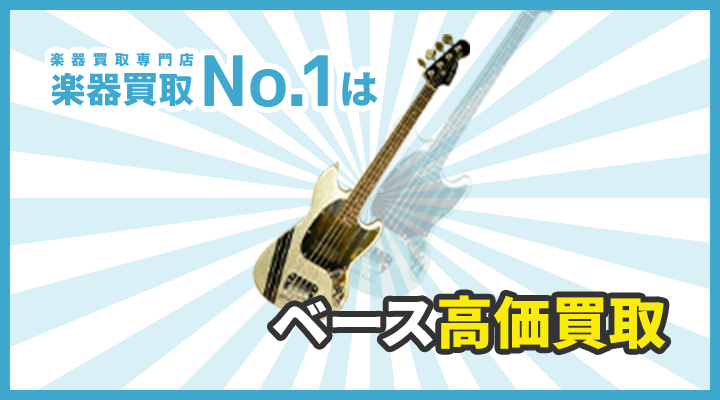 楽器買取専門店 楽器買取No.1はベース高価買取