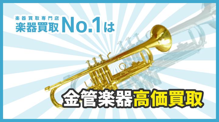 楽器買取専門店 楽器買取No.1は金管楽器高価買取