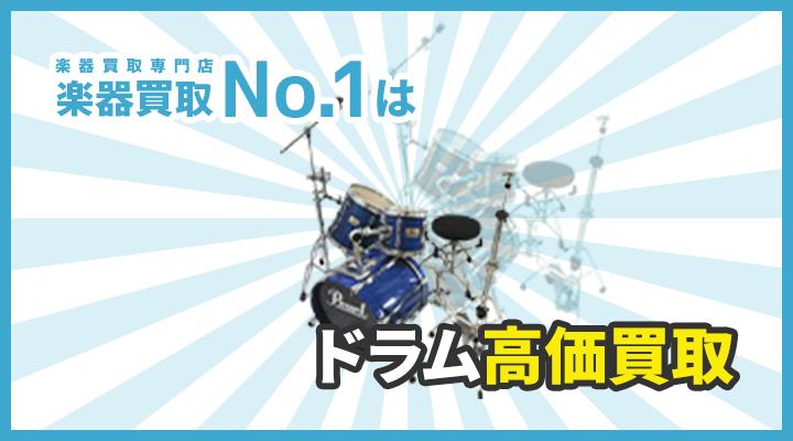 楽器買取専門店 楽器買取No.1はドラム高価買取