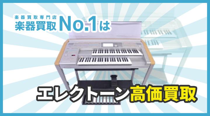 楽器買取専門店 楽器買取No.1はエレクトーン高価買取