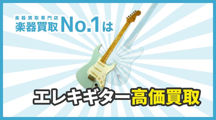 楽器買取専門店 楽器買取No.1はエレキギター高価買取