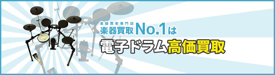 楽器買取専門店 楽器買取No.1は電子ドラム高価買取