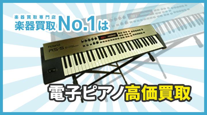楽器買取専門店 楽器買取No.1は電子ピアノ高価買取