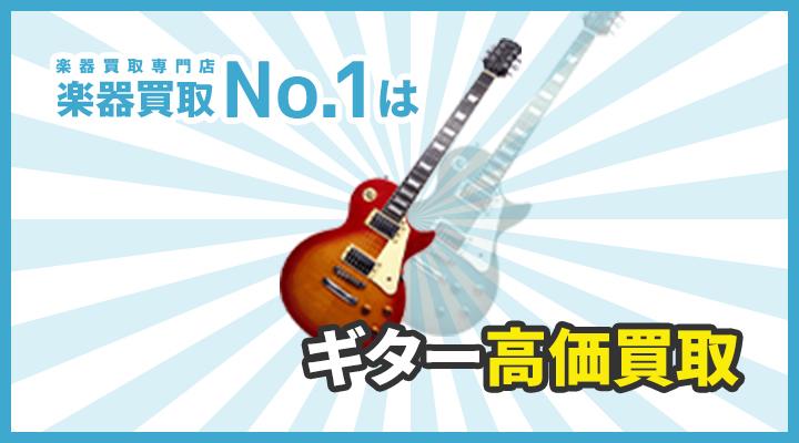 楽器買取専門店 楽器買取No.1はギター高価買取