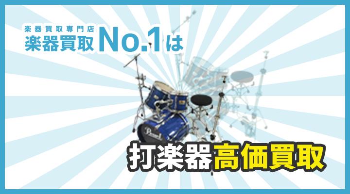 楽器買取専門店 楽器買取No.1は打楽器高価買取