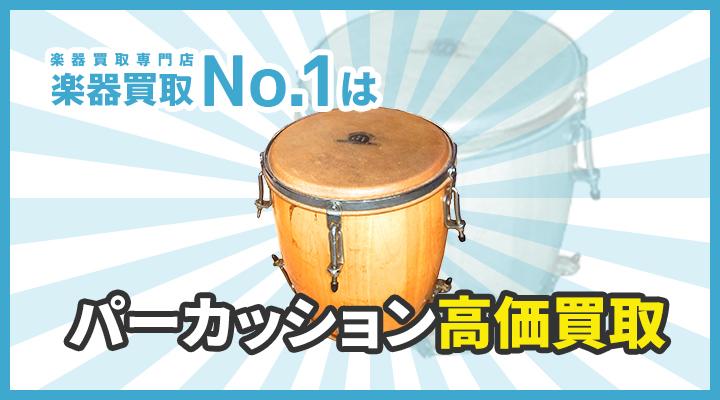 楽器買取専門店 楽器買取No.1はパーカッション高価買取