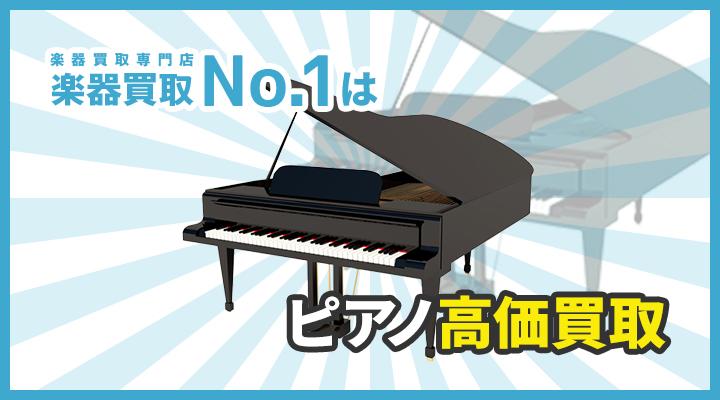 楽器買取専門店 楽器買取No.1はピアノ高価買取