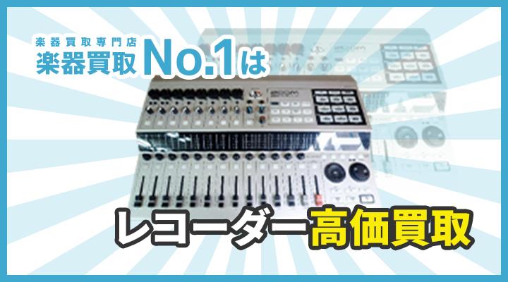楽器買取専門店 楽器買取No.1はレコーダー高価買取