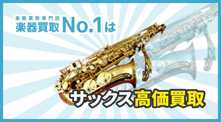 楽器買取専門店 楽器買取No.1はサックス高価買取