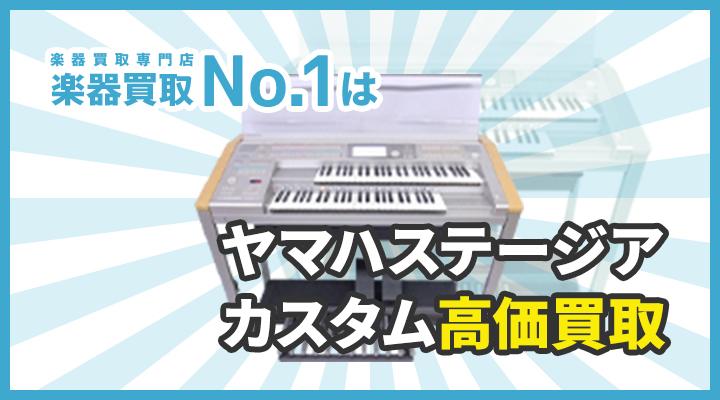 楽器買取専門店 楽器買取No.1はヤマハ・ステージアカスタム高価買取