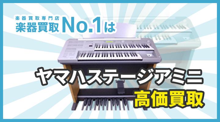 楽器買取専門店 楽器買取No.1はヤマハ・ステージアミニ高価買取