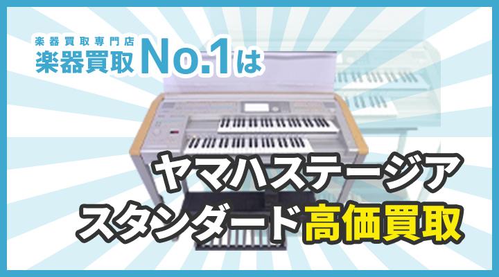 楽器買取専門店 楽器買取No.1はヤマハ・ステージアスタンダード高価買取