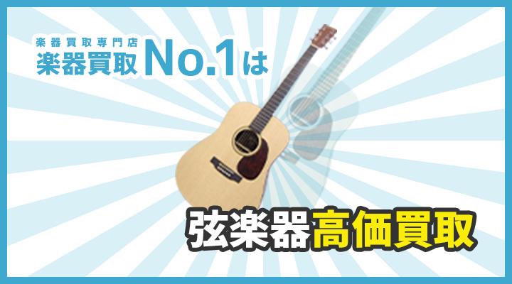 楽器買取専門店 楽器買取No.1は弦楽器高価買取
