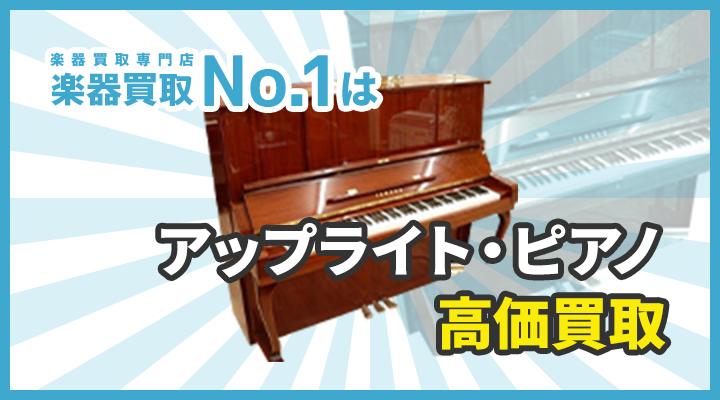 楽器買取専門店 楽器買取No.1はアップライト・ピアノ高価買取