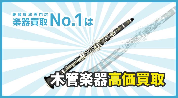 楽器買取専門店 楽器買取No.1は木管楽器高価買取